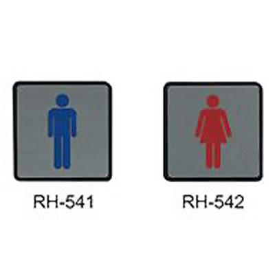 標示牌指標可貼鋁鉑 RH-541 男化粧室 11.5x11.5cm