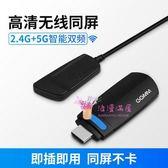 同屏器 無線手機電視投屏HDMI高清連傳輸視頻蘋果airplay同步投T