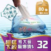 B250 RO純水 柔濕巾 80抽 (80入) 濕紙巾 紙巾 濕巾 無酒精  無螢光劑 擦拭 清潔 旅遊【熊大碗福利社】