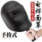 電焊面罩 手持式塑料電焊面罩氬弧焊燒焊黑色防護面具防水防摔大體隔熱焊帽