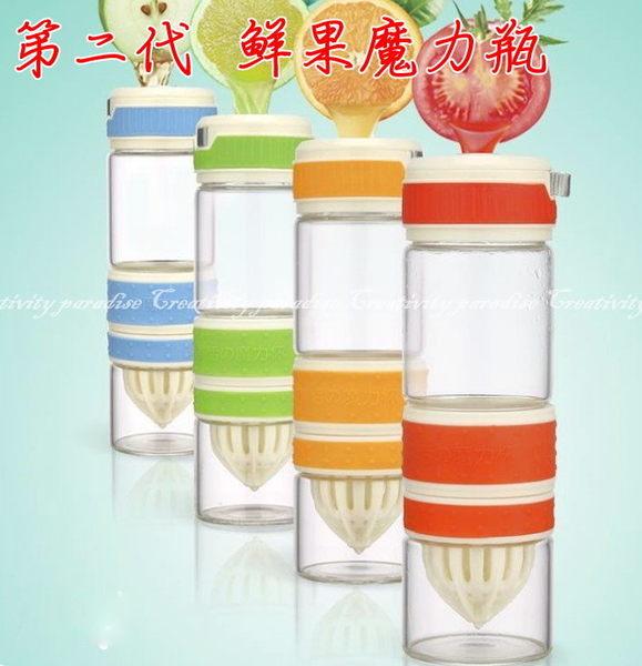 第二代【鮮果魔力瓶】風靡美韓檸檬榨汁杯玻璃水杯活力瓶果纖雙層榨汁器