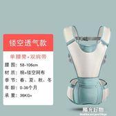 嬰兒背帶腰凳多功能四季通用寶寶抱娃神器小孩前抱式坐凳腰登夏季 陽光好物