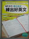 【書寶二手書T6/語言學習_JML】每天3行,寫小日記練出好英文-天天寫短句,訓練用_神林莎莉
