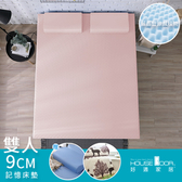 House Door 抗菌防螨9cm藍晶靈涼感記憶床墊全配組-雙人甜美粉