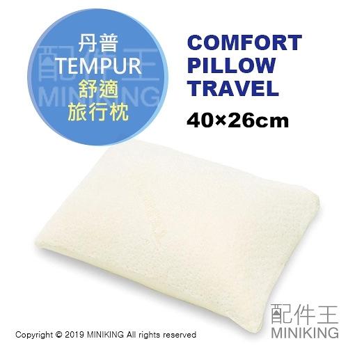 現貨 日本 TEMPUR 丹普 COMFORT PILLOW TRAVEL 舒適枕 舒適旅行枕 枕頭 低反發 兒童枕