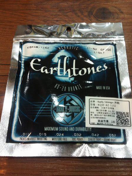 凱傑樂器 Kerly Strings 美製民謠吉他弦 Earthtones系列 80/20黃銅 (11-52)