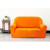 【Osun】素色系列-2人座一體成型防蹣彈性沙發套、沙發罩橘色