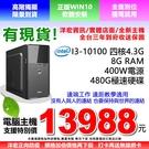 有現貨! 全新I3-10100內建顯示主機WIN10+安卓系統8G/480G/插電即用可刷卡分期洋宏到府收送保固