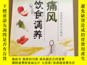 二手書博民逛書店罕見痛風飲食調養Y165376 福建科學技術出版社 出版2002