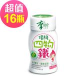 即期品【李時珍】頂級四物鐵 16瓶 (2020/01/18)