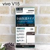 【ACEICE】滿版鋼化玻璃保護貼 vivo V15 (6.53吋)