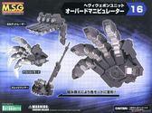 壽屋組裝模型 MSG武裝零件 MH16 霸王機械手 再販 代理 TOYeGO 玩具e哥