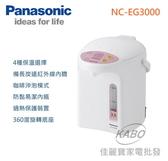 【佳麗寶】-(Panasonic國際)熱水瓶-3L【NC-EG3000】