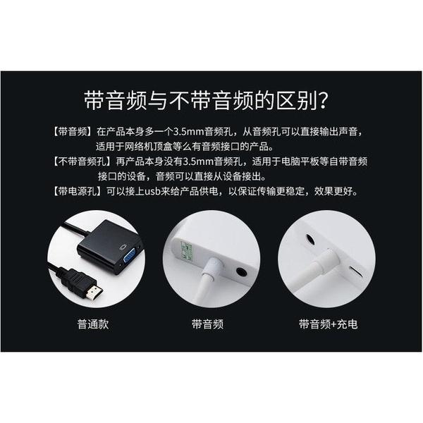 【森森超便宜】HDMI 轉 VGA HDMI 轉 VGA D-Sub 轉接頭 hdmi to vga 轉換器 轉接線音源
