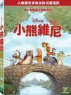 迪士尼動畫系列限期特賣 小熊維尼 (電影版) DVD (音樂影片購)