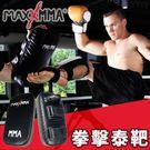 MaxxMMA 泰靶(2入)手靶/腳靶/教練靶/打擊靶-拳擊/MMA/泰拳 /格鬥 / 散打 / 搏擊