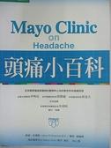 【書寶二手書T3/醫療_HPL】Mayo Clinic-梅約頭痛小百科_梅約醫學中心