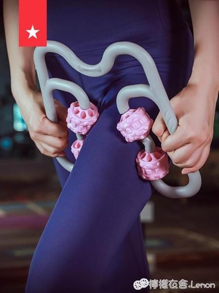 按摩棒 環形夾腿部按摩器滾軸肌肉放松按摩健身瑜伽器材狼牙棒 檸檬衣舍