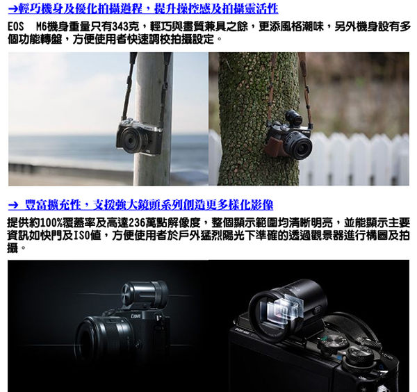 Canon EOS M6+15-45mm IS STM+55-200mm 雙鏡組*(中文平輸)