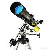 天文望遠鏡專業觀星高清高倍深空成人夜視入門  JL2404『miss洛雨』TW