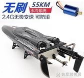 飛輪超大無刷成人專業比賽遙控船高速玩具船水上電動飛艇水冷快艇 快意購物網