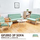 【班尼斯國際名床】~日本熱賣‧綠蘋果皮次郎【單+雙+三人座】皮革沙發/復刻沙發