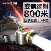 LED變焦頭燈 強光充電超亮頭戴式手電筒防水戶外夜釣魚3000米礦燈「摩登大道」
