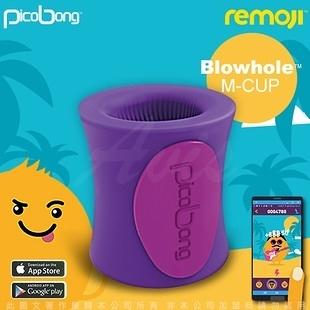 瑞典PicoBong★BLOWHOLE 噴泉杯 6段變頻震動飛機杯_紫色★飛機杯罐