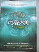 【書寶二手書T6/一般小說_NQJ】迷聲人魚2:不安的風暴_莎拉波特