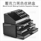 (黑色)飾品保養化妝品壓克力透明收納盒.置物展示架(JL-1155)-單入[57266]