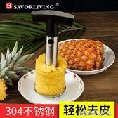 削菠蘿刀去眼刀神器 廚房304不銹鋼削皮器家用水果切開菠蘿去皮器