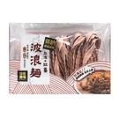 【信豐農場】台灣紅藜波浪麵(無添加鹽,低鈉好健康)