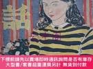二手書博民逛書店罕見談話2月號(第1巻第2號)Y479343 竹內書房 出版1948