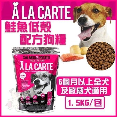 *KING WANG*【嘗鮮價539元】澳洲A La Carte《鮭魚低敏配方全犬乾糧 》1.5kg狗飼料