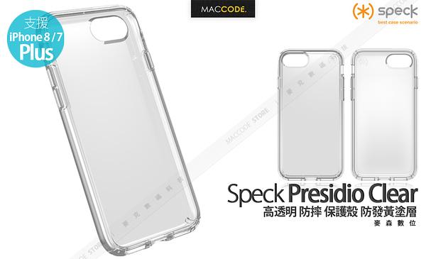 Speck Presidio Clear iPhone 8 Plus / 7 Plus (5.5吋) 纖薄 透明 防摔 保護殼 公司貨