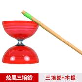 【三鈴SUNDIA】炫風長軸三培鈴扯鈴-附木棍、扯鈴專用繩(紅)