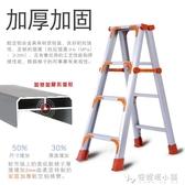 雙側人字梯鋁合金梯子家用摺疊加寬加厚叉梯室內工程裝修 鋁梯ATF 安妮塔小舖