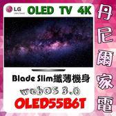 【LG】55型OLED TV 4K智慧行動連結電視《OLED55B6T》