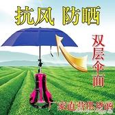 採茶傘 頭頂采茶傘可背式戶熱賣雙肩防紫外釣魚折疊太晴黑膠干活雨遮陽傘 YXS 【全館免運】