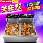 9格關東煮機器連煮面爐商用麻辣燙爐串串香煮丸子機小吃設備   小時光生活館