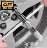立牌汽車輪胎扳手拆輪胎汽修工具 維修換胎扳手十字省力拆卸套筒 雙十二免運HM