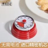 廚房定時器倒計時器提醒器家用機械式番茄鐘烘焙學生學習辦公鬧鐘 鉅惠85折