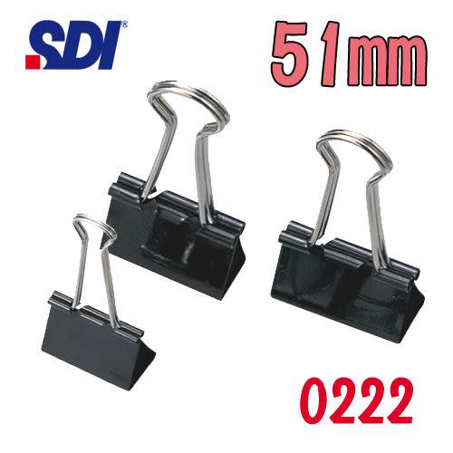 【西瓜籽】 手牌 SDI 黑色長尾夾(51mm) 0222 (12入/盒)