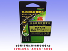 【全新-安規認證電池】SAMSUNG三星 S139 S169 S209 S299 S399 S3030 Tobi 原電製程