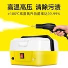 米陽高壓高溫蒸汽清潔機家用消毒洗車機廚房油煙機油污空調清洗機 設計師生活 NMS