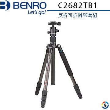 ★百諾展示中心★BENRO百諾 碳纖維 C2682TB1 旅遊天使二代反折可拆腳架套組