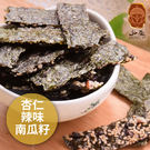弘益傳香世家.海苔脆片-杏仁+辣味+南瓜子(40g/包,共三包)﹍愛食網