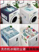 洗衣機罩冰箱蓋布單開雙開門洗衣機罩冰箱防塵罩棉麻防水蓋巾微波爐防塵布【 出貨】