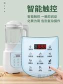 樂想豆漿機小型1-2人迷你破壁機家用單人免煮全自動加熱一人容量  ATF  電壓:220v  雙十一鉅惠