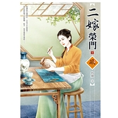 二嫁榮門(1)